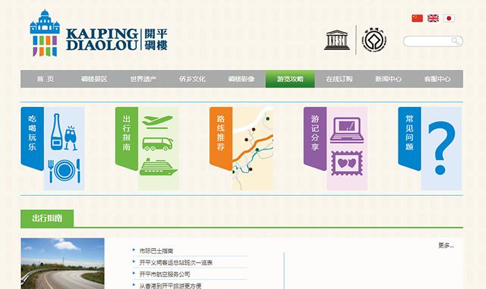 文旅小镇网站设计