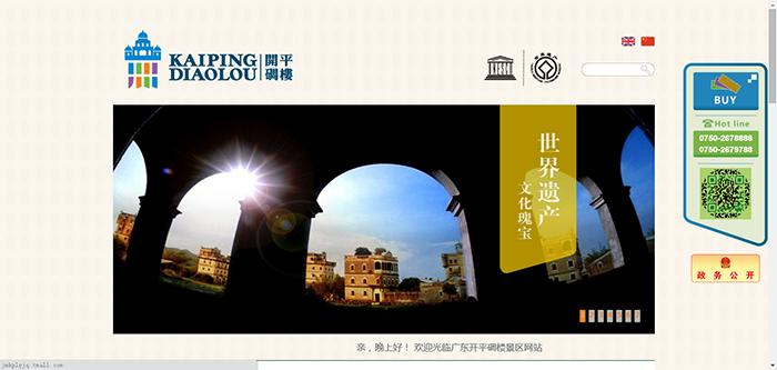 文旅小鎮網站設計