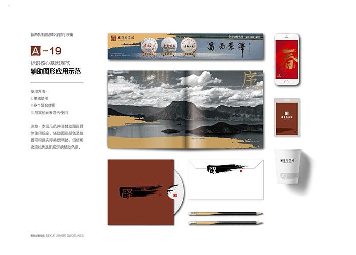 茶品牌VI规范设计