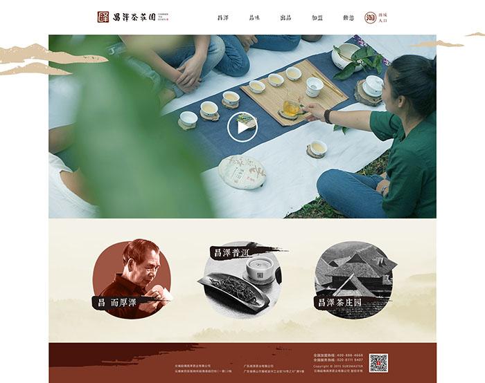 普洱茶网站设计