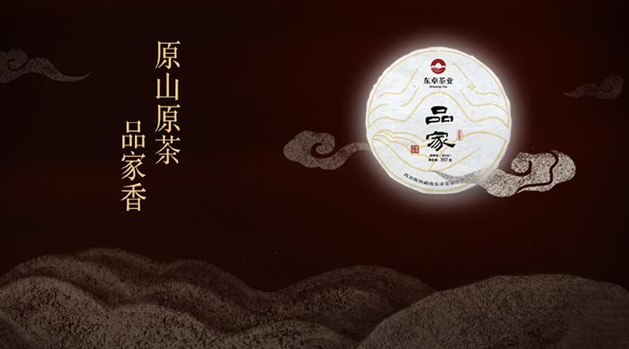 茶产品中秋节庆插画海报设计