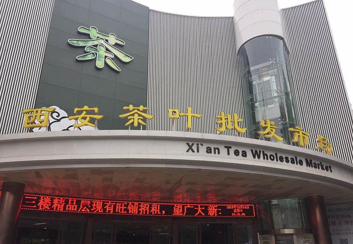 宋卓茶业  西安茶叶市场调研