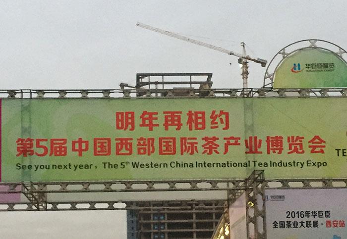 2017年 东卓与您相约第五届西安茶博会