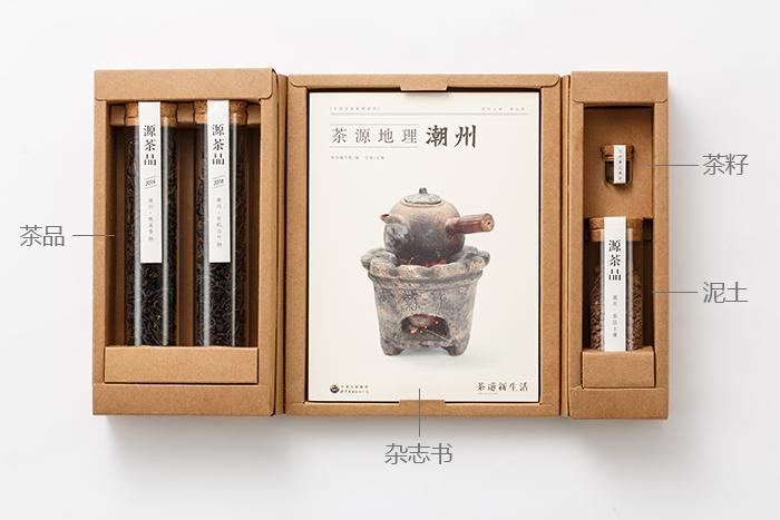 《茶道新生活》源茶品】茶包装设计·创意茶艺术包装